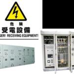 構内電気設備【企業】
